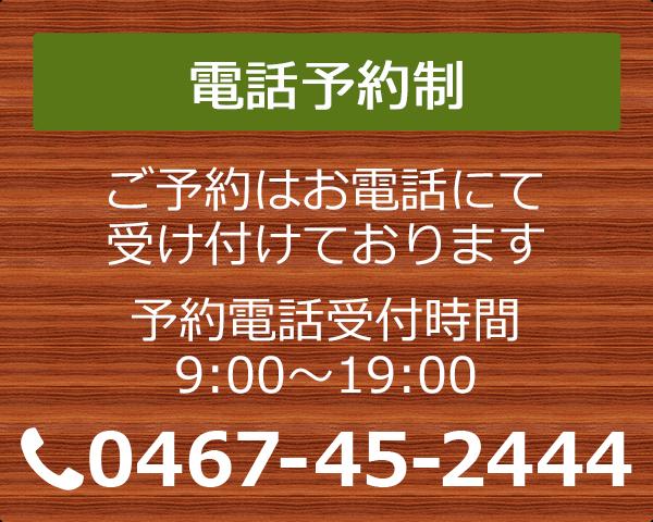 電話予約0467-45-2444